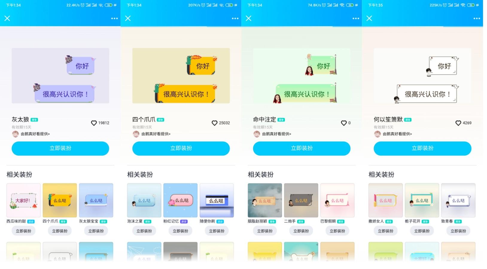 10.16最新免费的QQ气泡合集