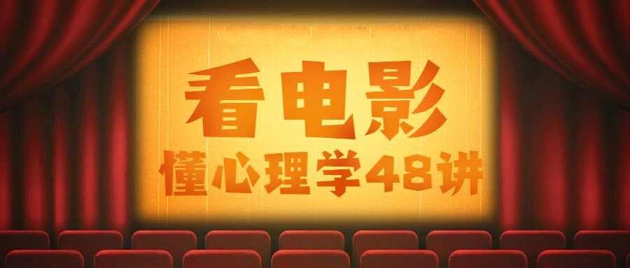 看电影懂心理48节课  心理学