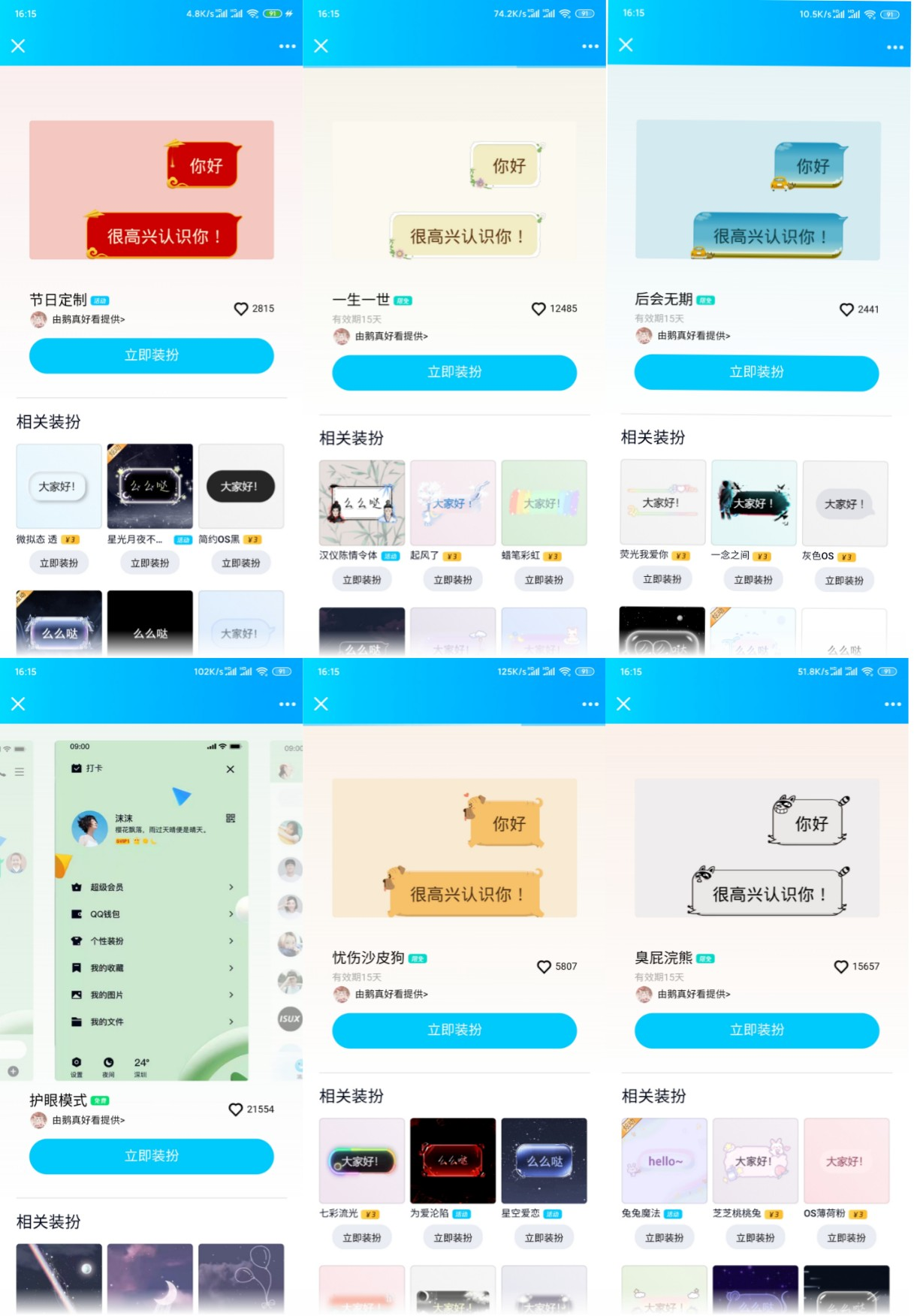 11月15号最新QQ免费主题气泡