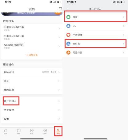 手动修改微信,QQ,支付宝步数教程