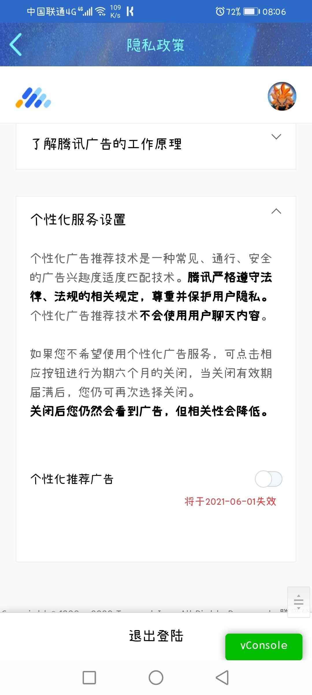关闭QQ微信个性广告教程