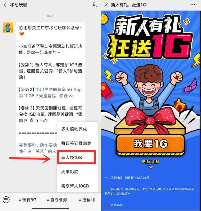 移动玩咖广东移动用户领1G流量