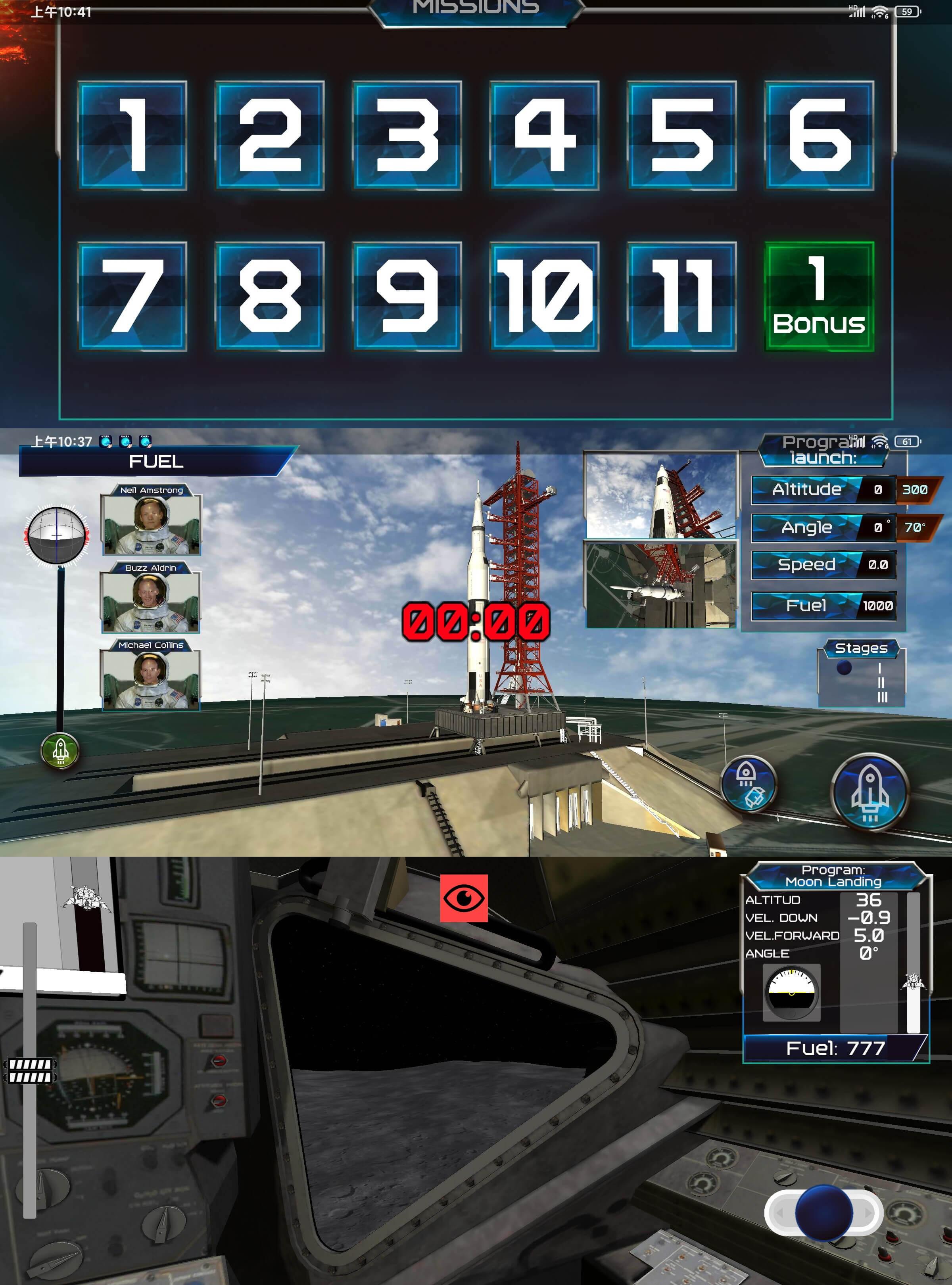 太空飞船模拟器截图1