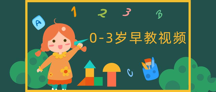 0-3岁早教互动游戏视频课