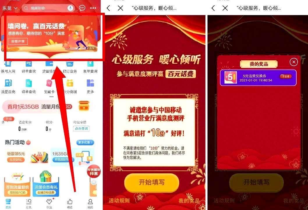 广东移动福利必中5元话费或5G流量