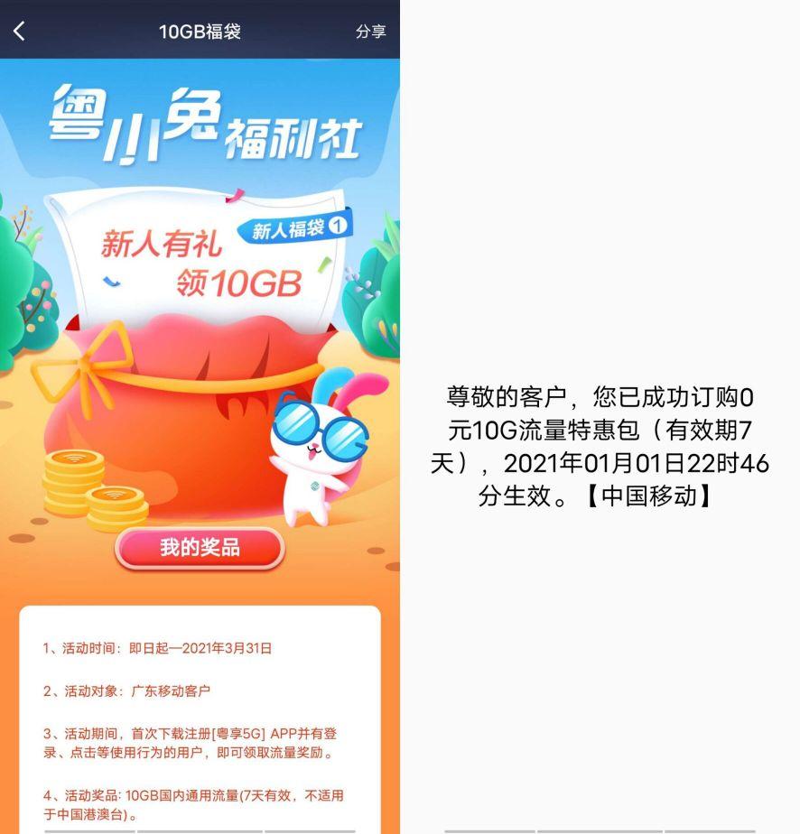 广东移动用户领10G流量
