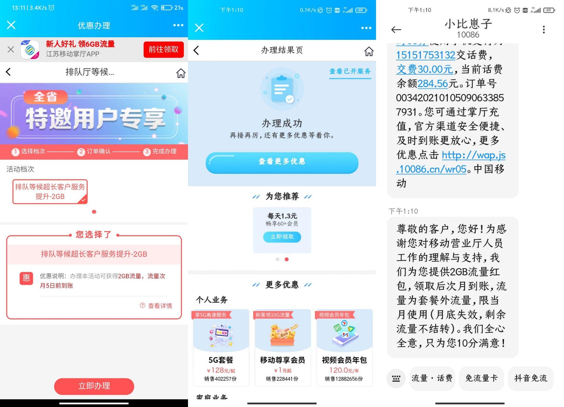 江苏移动用户免费领2G流量