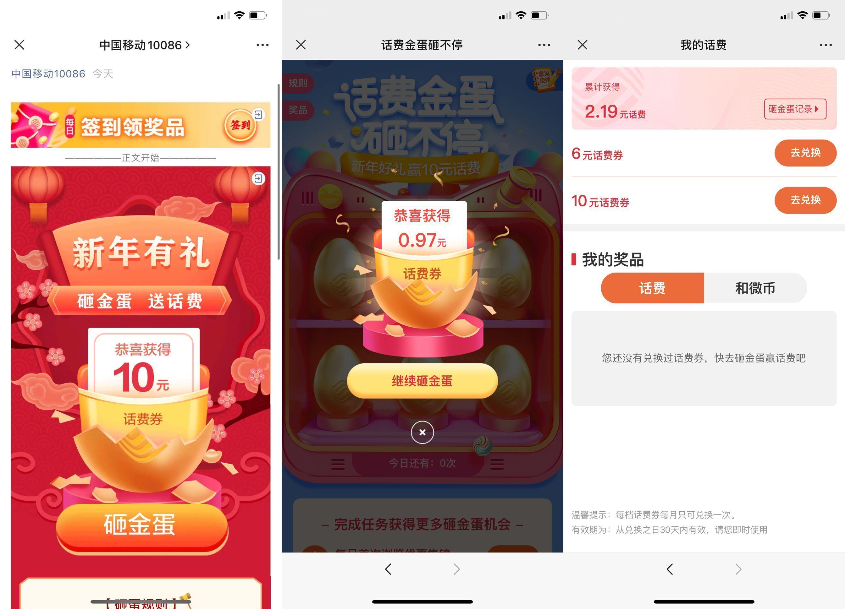 中国移动10086每日抽话费券