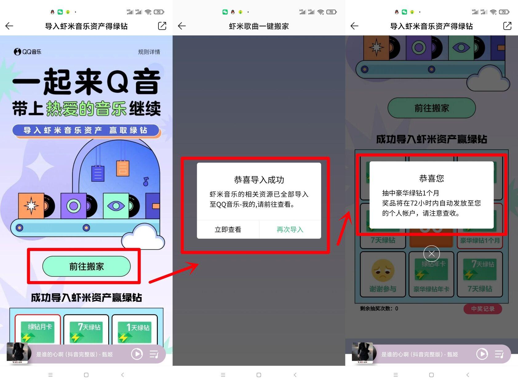 QQ音乐导入虾米抽1~31天绿钻