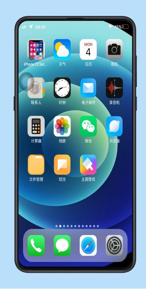 iPhone 12启动器截图1