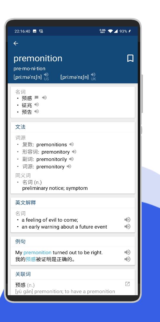 英汉词典截图3