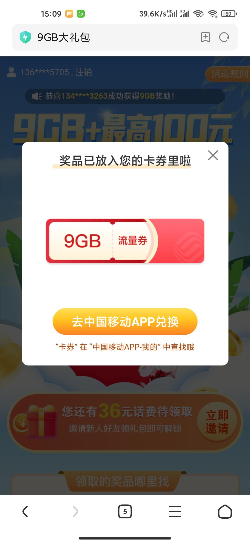 中国移动福利领9G流量+最高100元