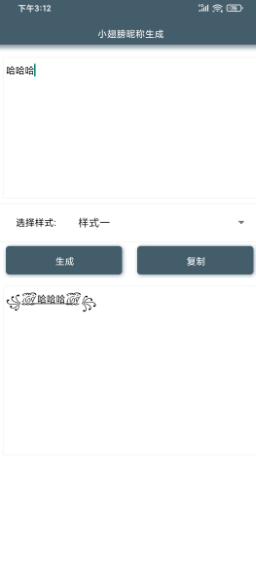 WeChat助手截图1