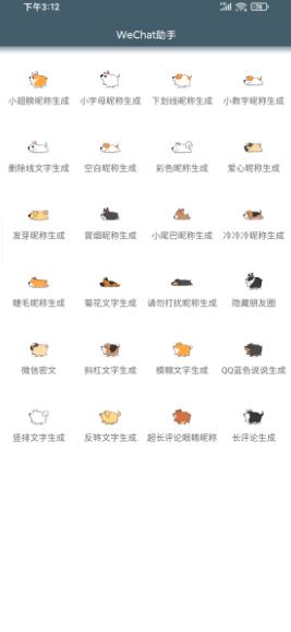 WeChat助手截图2