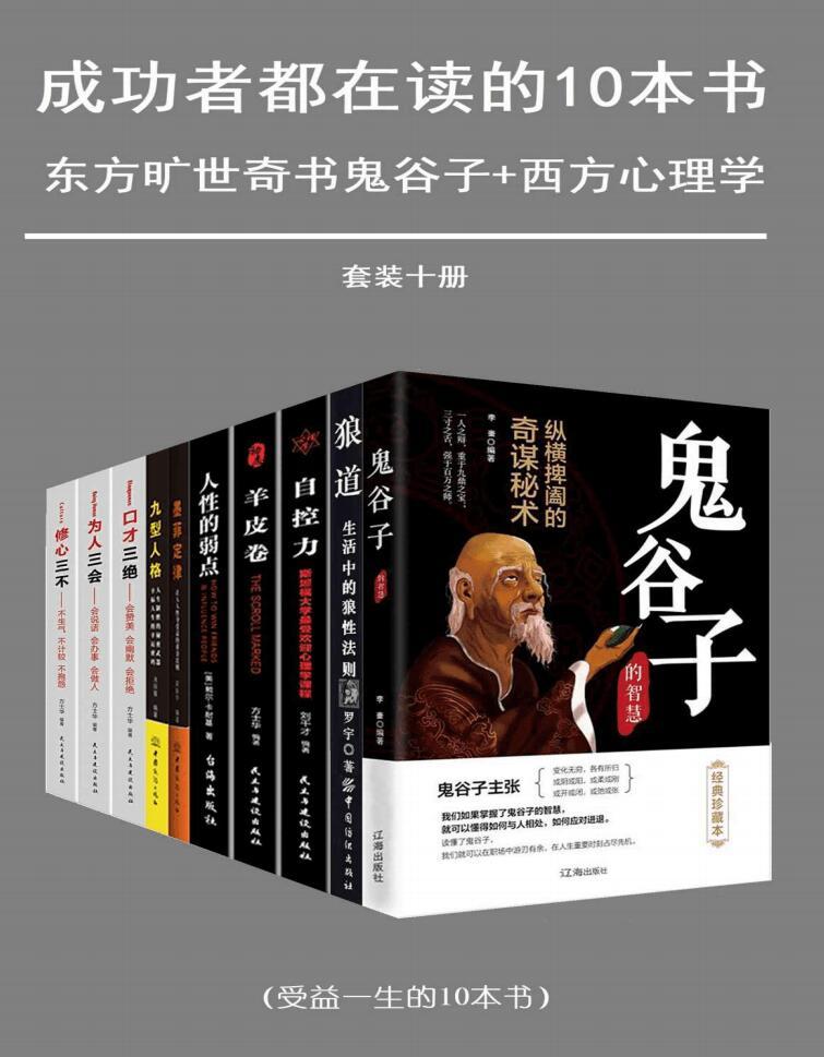 书籍 成功者都在读的10本书