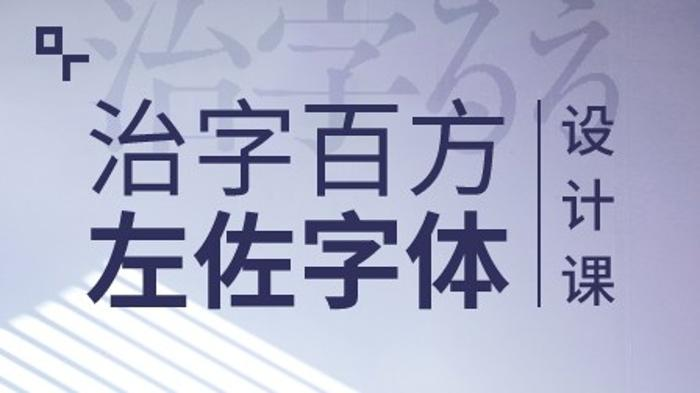 治字百方—左佐字体设计课