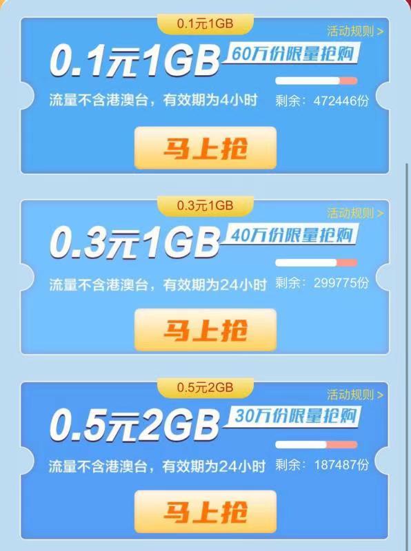 广东移动9毛钱搞4G流量