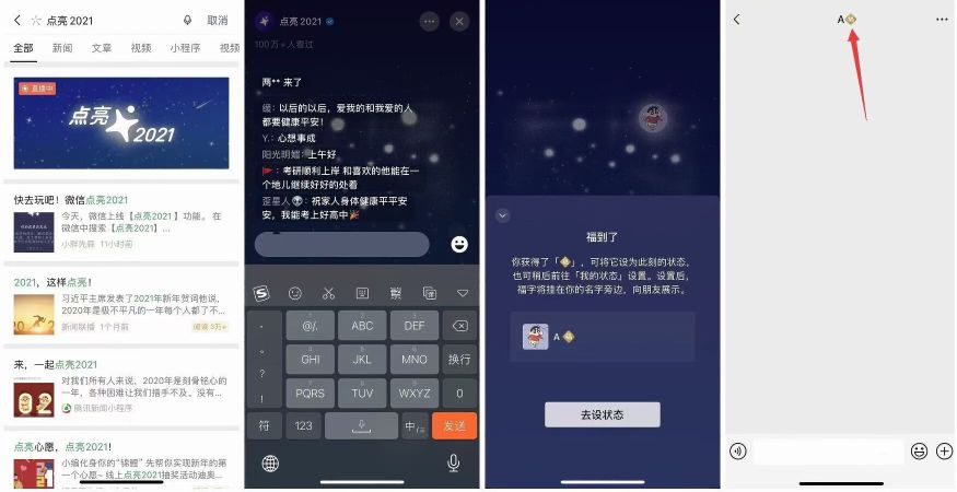 微信昵称点亮福字状态教程