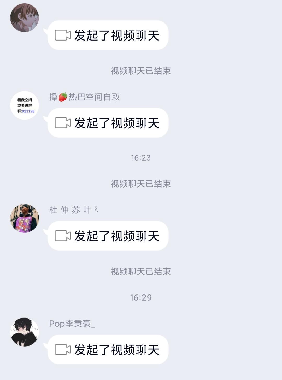 最近QQ群里有很多非法份子