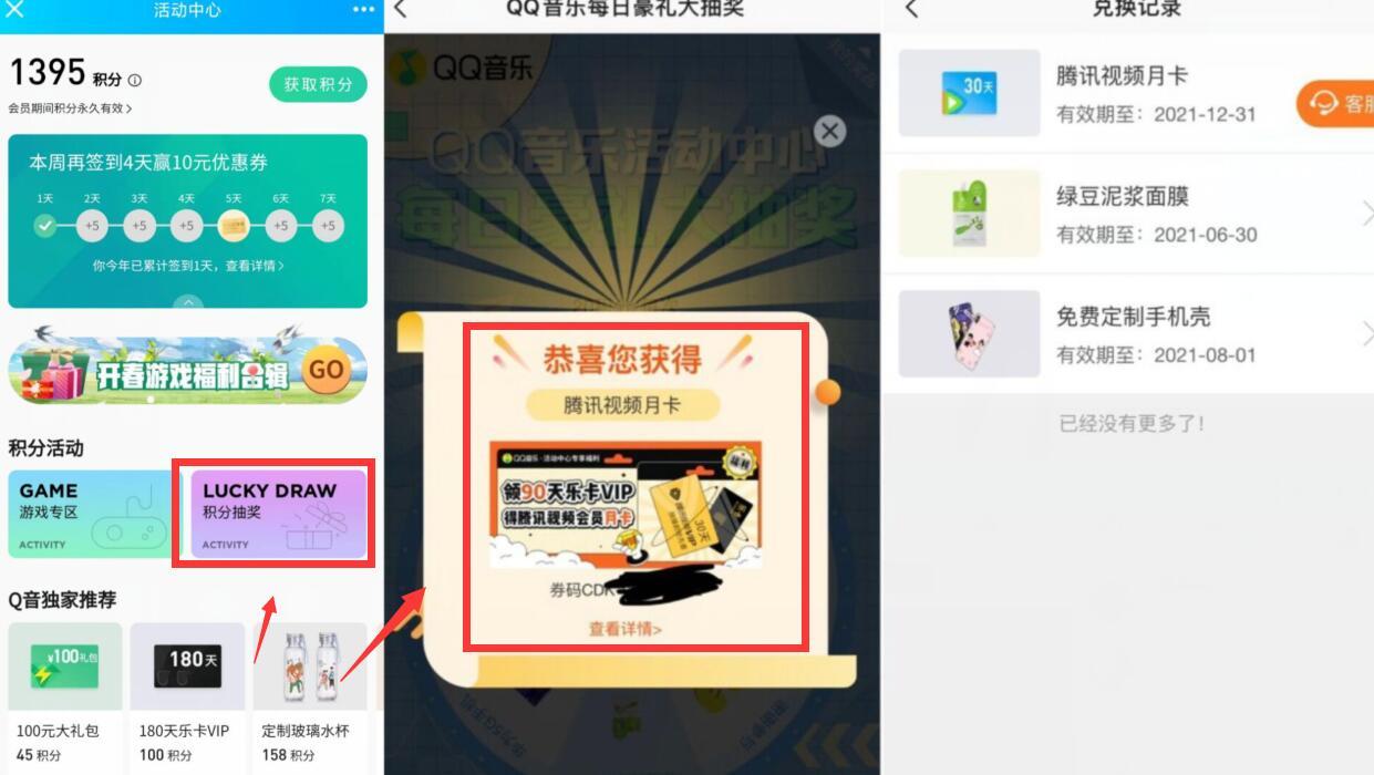 QQ音乐积分抽腾讯视频月卡