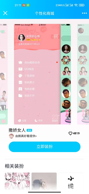 "QQ免费设置<strong>主题</strong>""撒娇女人"""