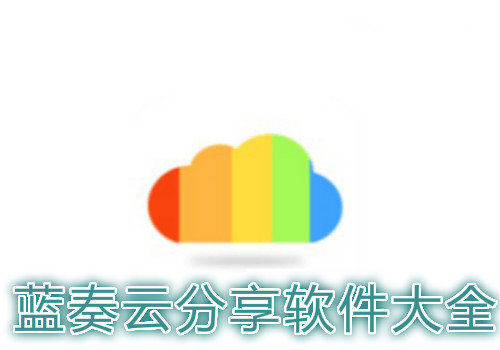 小莫软件合集蓝奏云