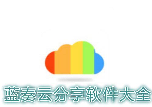 蓝奏云盘软件合集分享链接