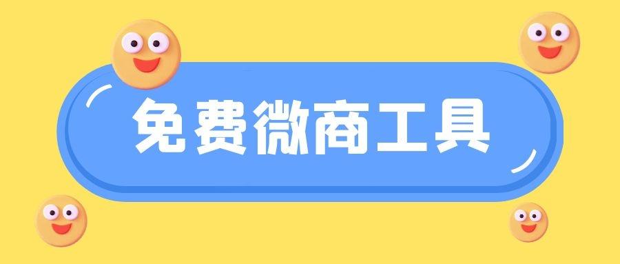 免费微商工具app合集