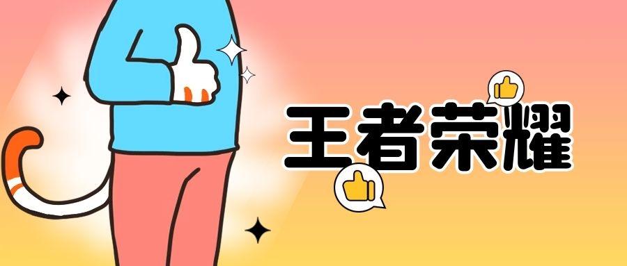 王者荣耀助手app合集