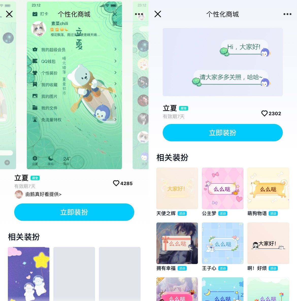 QQ免费设置立夏<strong>气泡</strong>+主题