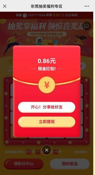5/9期 撸现金红包活动合集