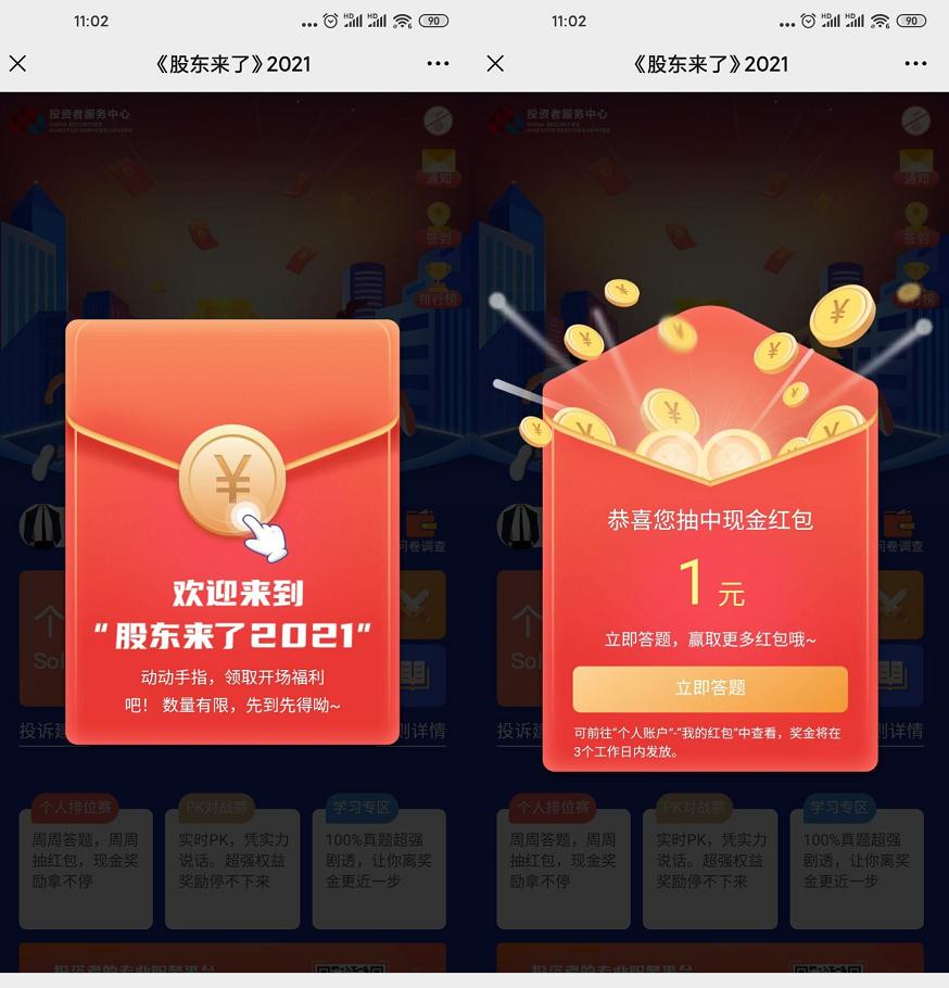 5/16期 撸现金红包活动合集
