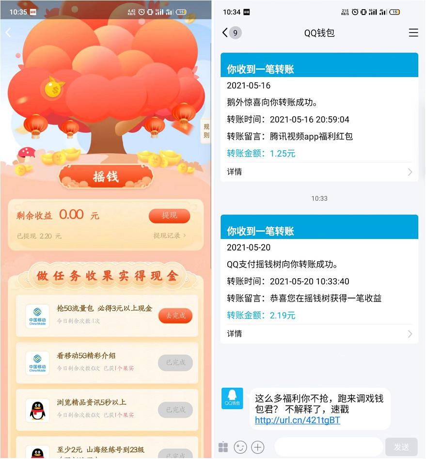 手机QQ摇钱树领2元红包