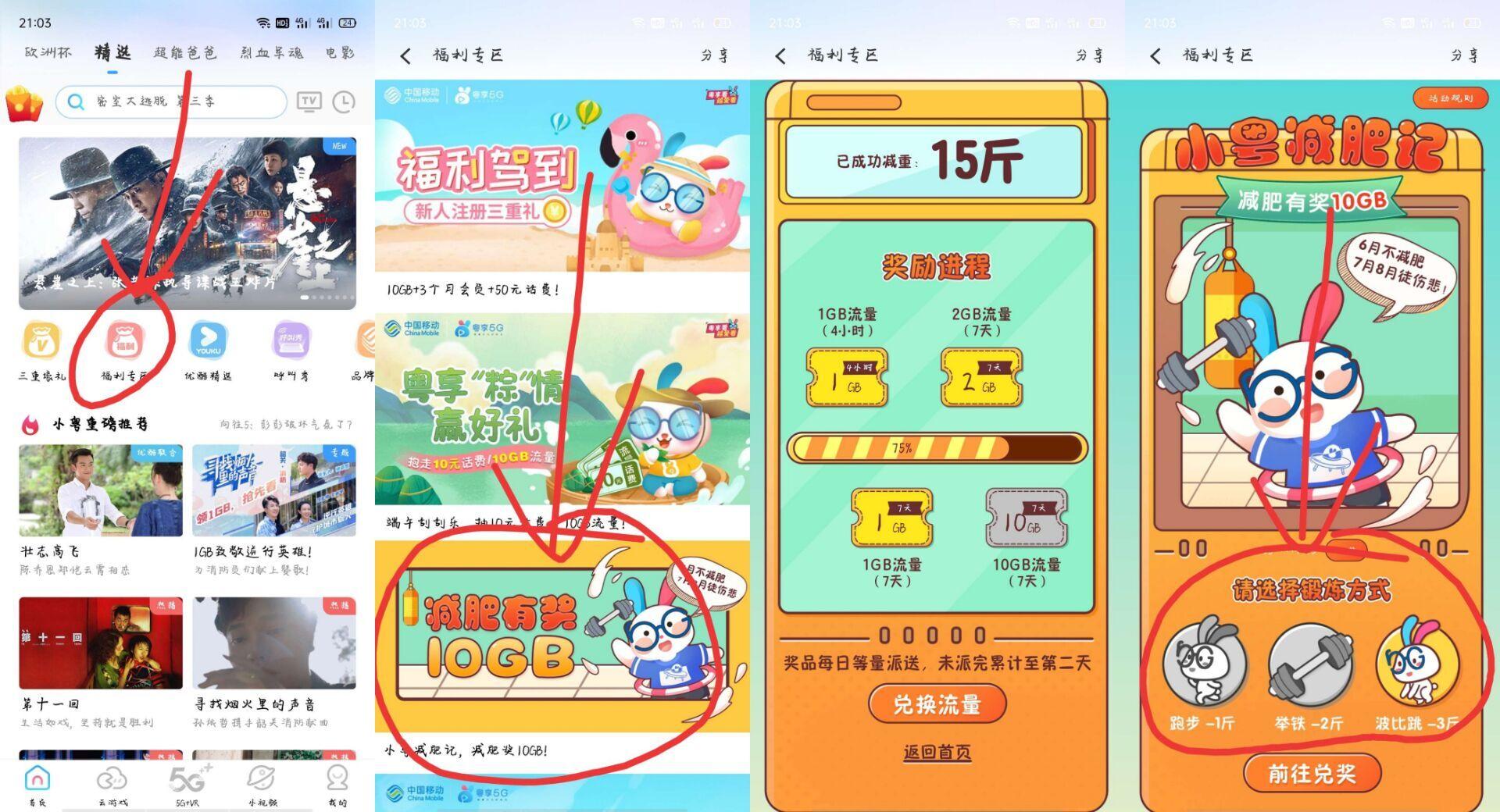 广东地区移动领10G流量