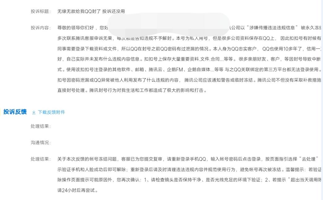 亲测QQ永久冻结解封思路教程