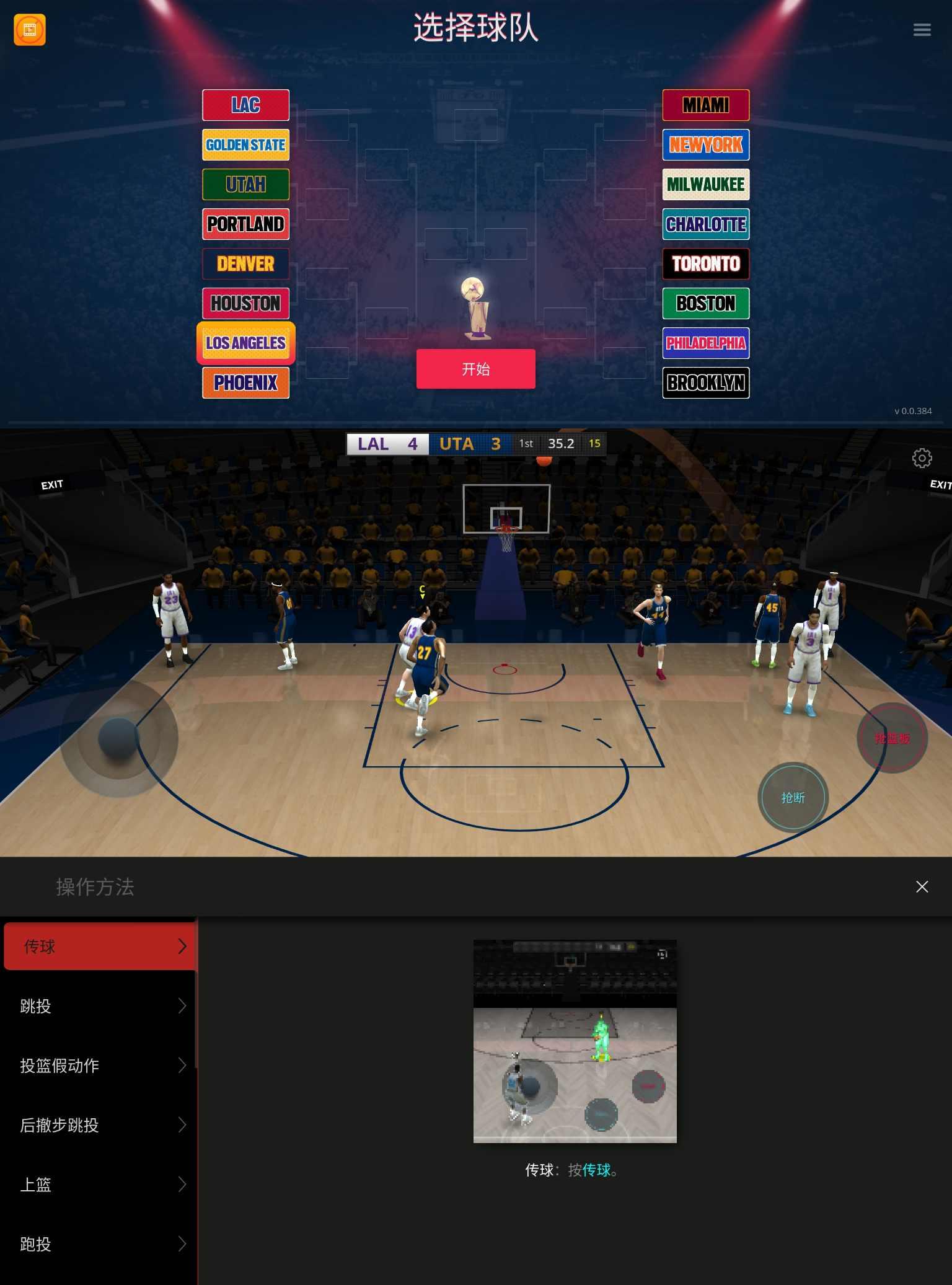 模拟篮球赛截图1