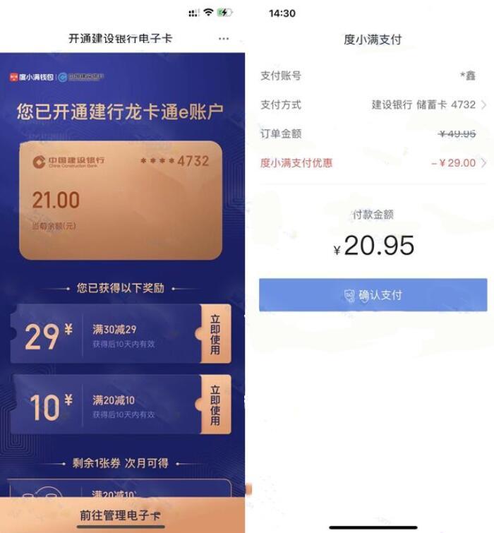 最新建行卡20充50元<strong>话费</strong>活动