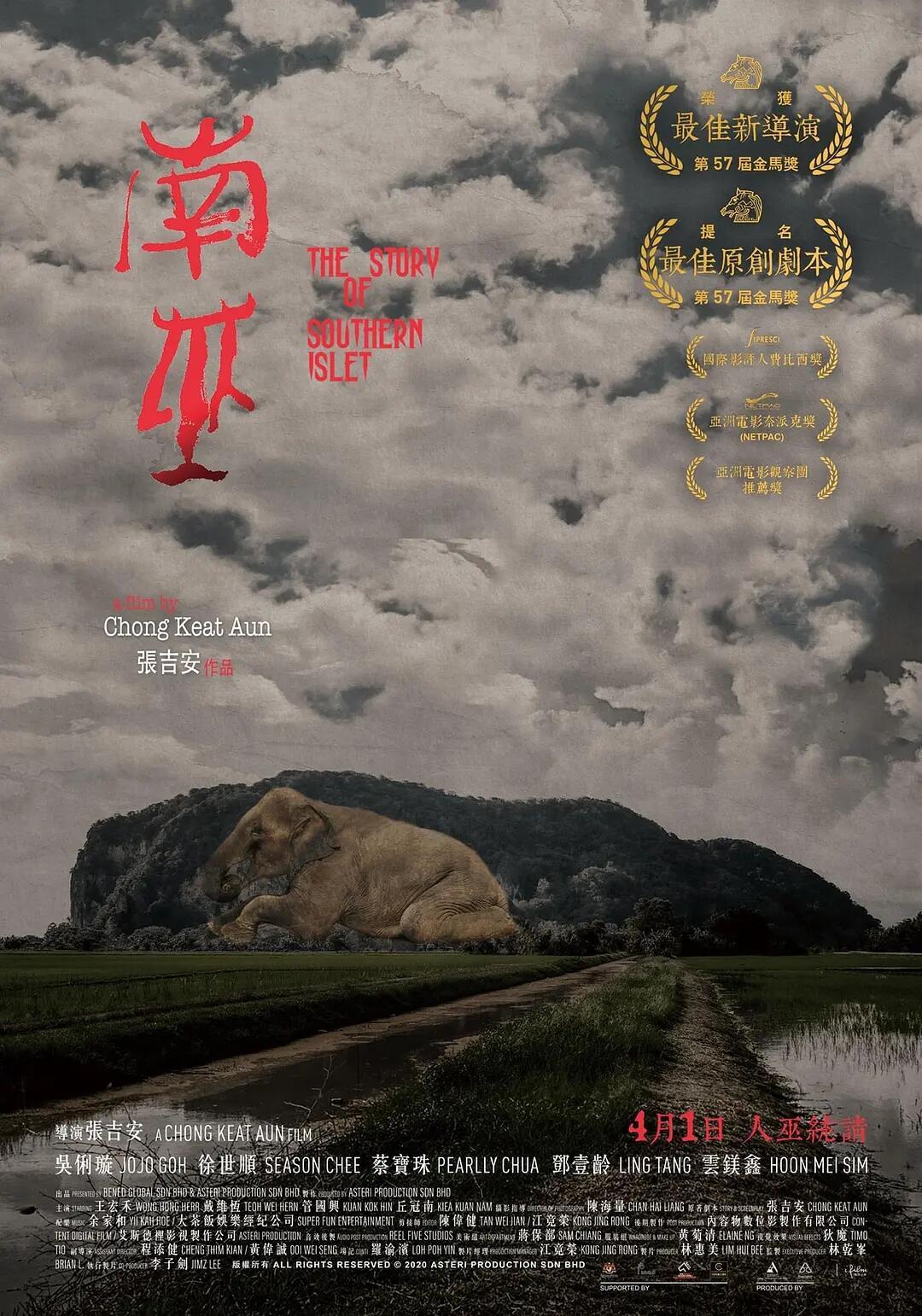 电影推荐南巫豆瓣在线观看