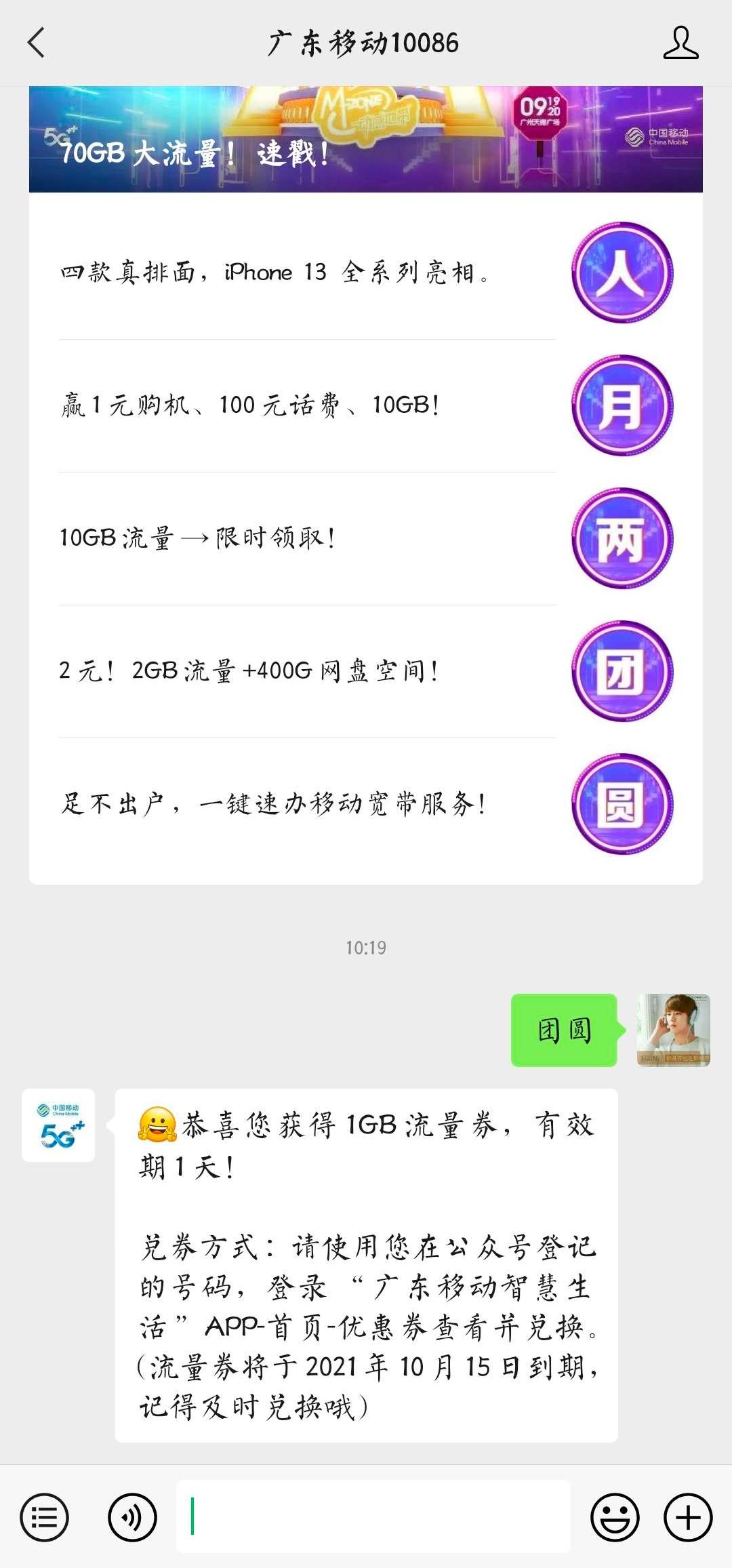 中秋广东移动用户抽1-10G<strong>流量</strong>
