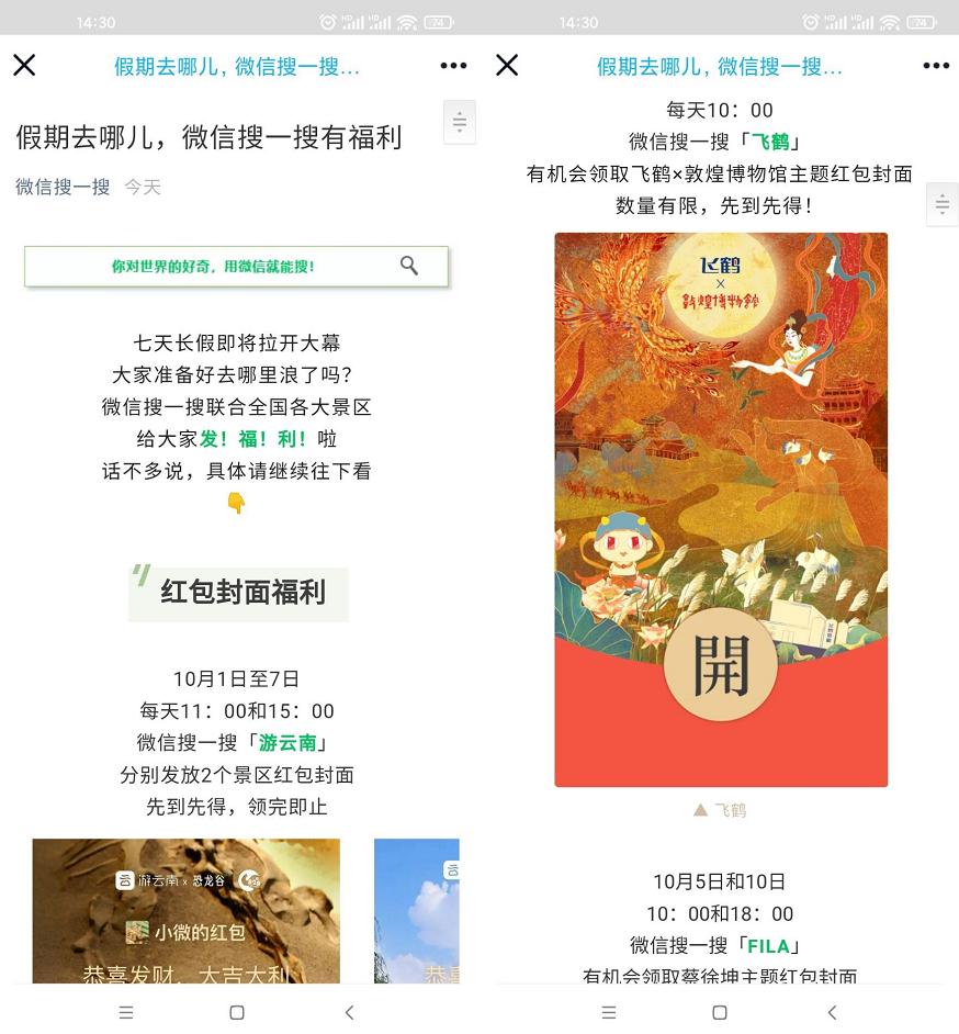 10.1活动小合集 祝大家国庆快乐