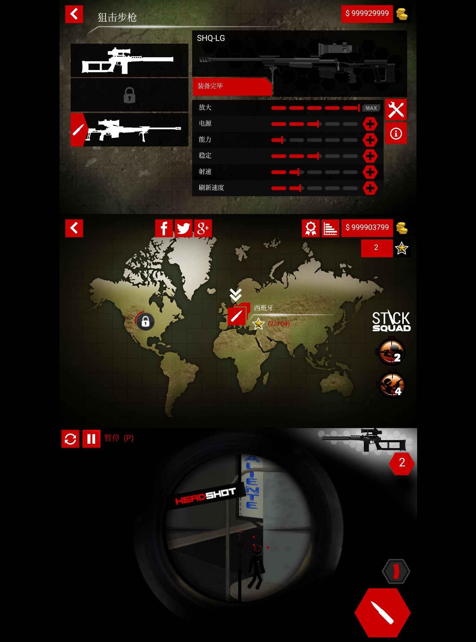 生死狙击3截图1