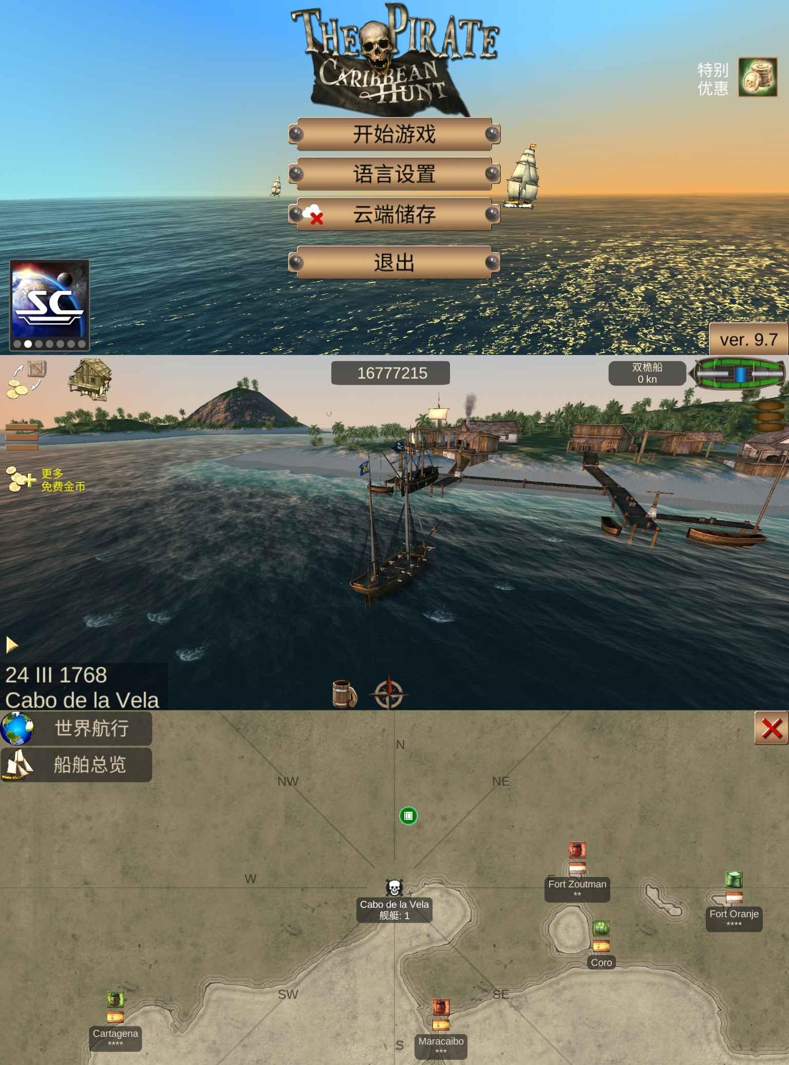 加勒比海盗截图1